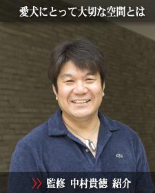 八景ペットルーム監修 株式会社トラベルウィズドッグ 代表取締役 中村 貴徳