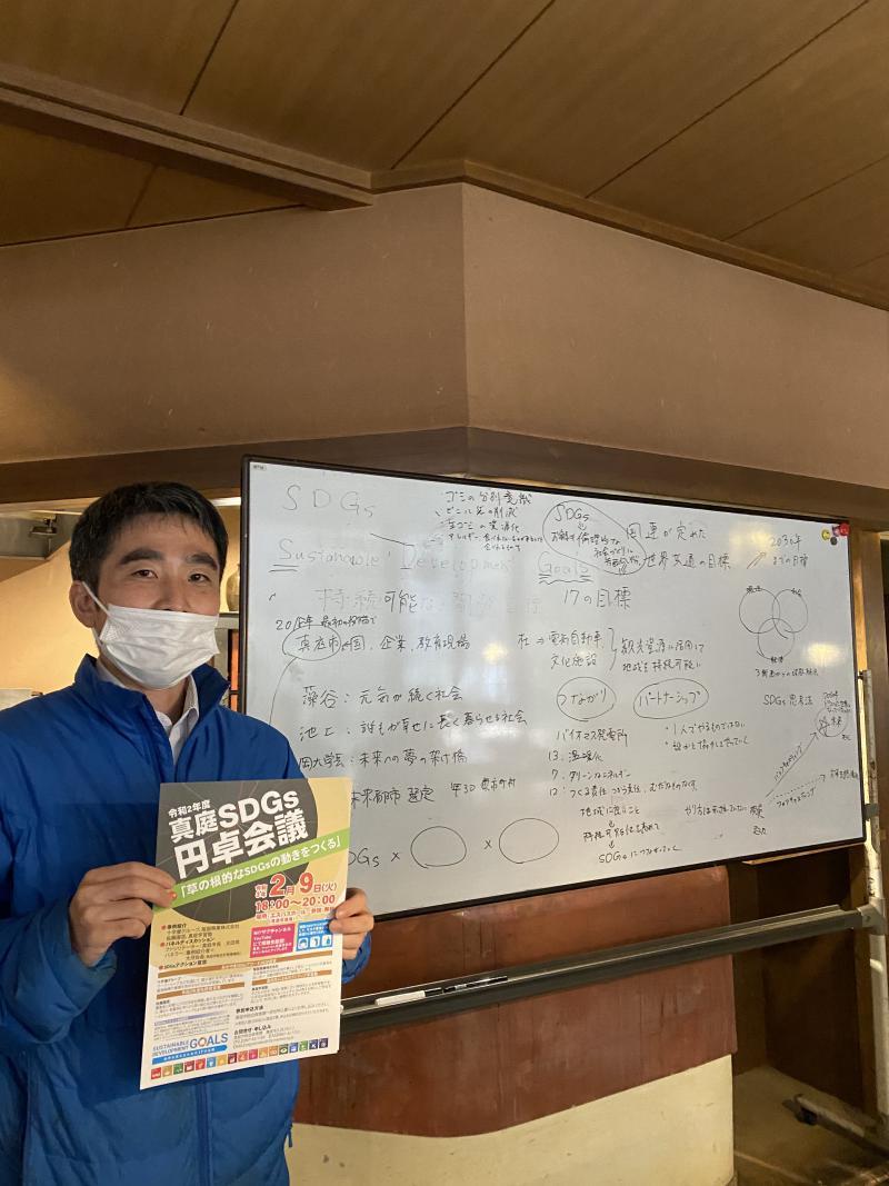 真庭SDGs円卓会議の様子01