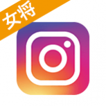 女将Instagram