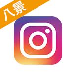 八景Instagram